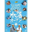 とんねるずのみなさんのおかげでした 水落オープン 1巻 【DVD】