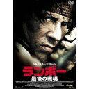 ランボー 最後の戦場 【DVD】