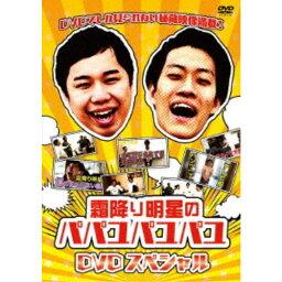 <strong>霜降り明星</strong>のパパユパユパユDVDスペシャル 【DVD】