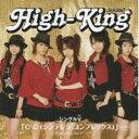 High-King/シングルV「C/C(シンデレラコンプレックス