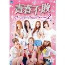青春不敗〜G7のアイドル農村日記〜シーズン2 Vol.4 【DVD】