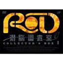 【送料無料】RD 潜脳調査室 COLLECTOR'S BOX 2 【DVD】