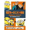 【送料無料】怪盗グルーのミニオン大脱走 DVDシリーズパック ボーナスDVDディスク付き (初回限定) 【DVD】