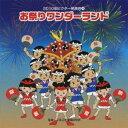 (教材)/お祭りワンダーランド 全曲振り付き 【CD】