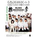 ブラインド・マッサージ 【DVD】