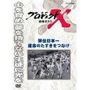 プロジェクトX 挑戦者たち 駅伝日本一 運命のたすきをつなげ 【DVD】