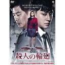 殺人の輪廻 【DVD】