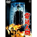 電送人間 【DVD】