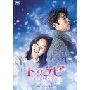 【送料無料】トッケビ〜君がくれた愛しい日々〜 DVD-BOX1 【DVD】