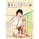 横山由依(AKB48)がはんなり巡る 京都いろどり日記 第4巻 「美味しいものをよばれましょう」編 【Blu-ray】
