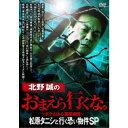 北野誠のおまえら行くな。〜ボクらは心霊探偵団〜 松原タニシと行く恐い物件SP 【DVD】
