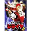 世界忍者戦ジライヤ VOL.3 【DVD】