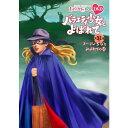 『ももクロChan』第6弾 バラエティ少女とよばれて 第31集 【DVD】