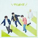 グリーンボーイズ/グリーンボーイズ (初回限定) 【CD+DVD】