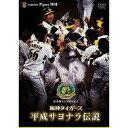 球団創立75周年記念 阪神タイガース 平成サヨナラ伝説 【DVD】