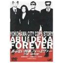 あぶない刑事 フォーエヴァー THE MOVIE 【DVD】