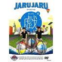 ジャルジャルの戯 2 【DVD】