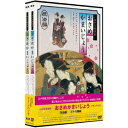 CD, DVD, 乐器 - 江戸の性愛術 おさめかまいじょう ツインパック 【DVD】