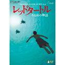 レッドタートル ある島の物語 【DVD】...