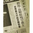 クライマーズ・ハイ デラックス・コレクターズ・エディション 【DVD】