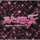 山下康介/映画「花より男子ファイナル」オリジナル・サウンドトラック 【CD】