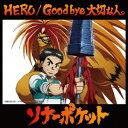 ソナーポケット/HERO/Good bye 大切な人。《通常...