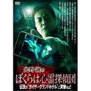 北野誠のぼくらは心霊探偵団 伝説のガイザーグランドホテルに突撃せよ! 【DVD】