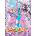 あまんちゅ! 第2巻 【Blu-ray】...