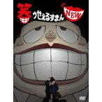 【送料無料】笑ゥせぇるすまん NEW DVD-BOX 【DVD】