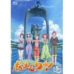 あまんちゅ! 第5巻 【Blu-ray】