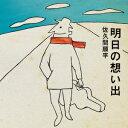 佐久間順平/明日の想い出 【CD】