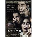 リバイバル 妻は二度殺される 【DVD】