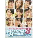 アロハロ!3 モーニング娘。DVD 【DVD】