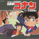 (オムニバス)/名探偵コナン主題歌集 【CD】