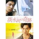 台北発 メトロシリーズ 淡水河の奇跡 【DVD】