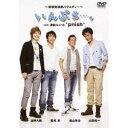 いんぷろ…。 Vol.1 【DVD】
