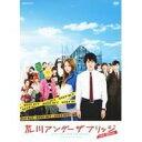 荒川アンダー ザ ブリッジ THE MOVIE スタンダードエディション 【DVD】