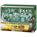 【送料無料】先に生まれただけの僕 DVD-BOX 【DVD】...