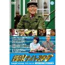 探偵!ナイトスクープ DVD Vol.10 「大津のパラダイス・南郷水産センター」編 【DVD】
