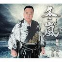 細川たかし/冬嵐 【CD】