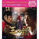 王の顔 コンパクトDVD-BOX2<スペシャルプライス版>