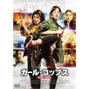 ガール・コップス 【DVD】