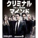 クリミナル・マインド/FBI vs. 異常犯罪 シーズン9 コンパクト BOX 【DVD】