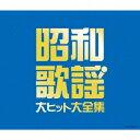 (V.A.)/昭和歌謡 大ヒット大全集 【CD】