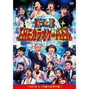 THEカラオケ★バトル 2016 U-18歌うま甲子園 【DVD】