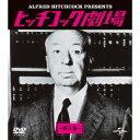 Rakuten - ヒッチコック劇場 第三集 バリューパック 【DVD】