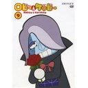 ロビーとケロビー 9 【DVD】
