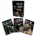 生命進化の謎 LIFE ON EARTH, A NEW PREHISTORY DVD-BOX 【DVD】