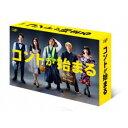 コントが始まる Blu-ray BOX 【Blu-ray】