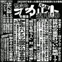 DEZERT/完売音源集-暫定的オカルト週刊誌2-《通常凡人盤》 【CD】